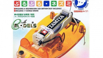 Sliding Mouse - Vibrating Action - Tamiya