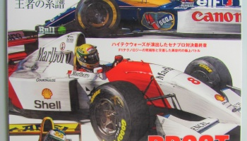GP Car Story Special Edition 2015 - Sanei-Shobo