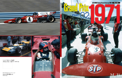 Racing Pictorial Series by HIRO No.46 : Grand Prix 1971 PART-02