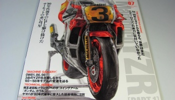 Racers vol.7: Marlboro YZR Part 1 - Sanei-Shobo