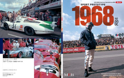 "Sportscar Spectacles by HIRO No.14 : Sport Prototype 1968 PART-02 ""International Championship for Makes and the Cup for GT cars"""